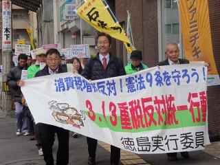 徳島の重税反対行動に参加