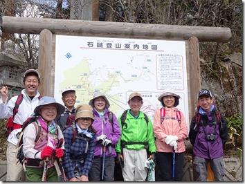 手箱山(いの町)に登山