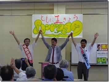 岡山で黒石統一候補・植野候補と