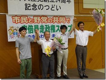 愛媛党創立94周年集会