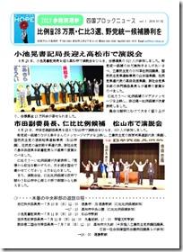 参院選・四国ブロックニュース1
