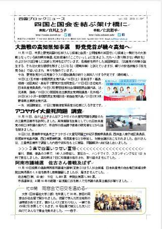 http://www.jcp-sikoku.jp/wp-content/uploads/2020/03/213b7246e27811ab7638de65963bec4b.pdf
